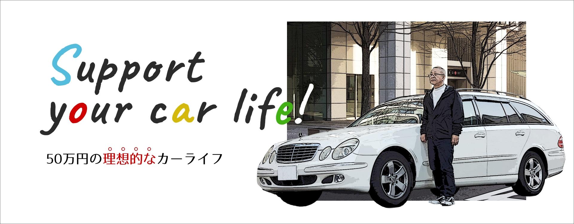 Support your car life! 50万円の理想的なカーライフ